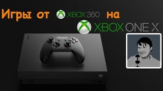 Тестируем игры от Хbox 360 на Xbox One X (Bioshock, Gears Of War 3, Red Dead Redemption)