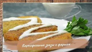 Картофельные зразы с фаршем / Картопляники | Как приготовить зразы, рецепт [Семейные рецепты]