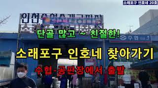 소래포구어시장 인호네 찾아오기(수협공판장방향)