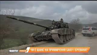 Как Карабах стал землей раздора азербайджанцев и армян? Факти тижня 03.12.