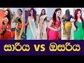 සාරිය vs ඔසරිය  | Sri Lankan Girls
