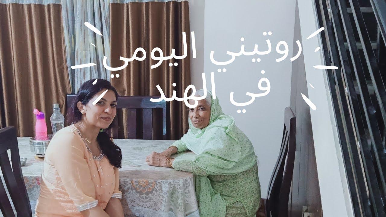 المغربيات والحداكة💪🏻 عملت حلوى حماقت عليها حماتي الهندية 😍شاركت معكم يومي كما هو❗داري مقلوبة 😭