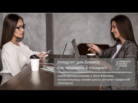 Instagram для бизнеса. Как продавать в инстаграм. Университет бизнеса