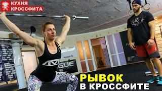 Многоповторный РЫВОК в кроссфите часть 1/ КУХНЯ КРОССФИТА