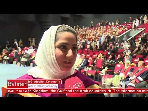 البحرين : Bahrain English News Bulletins 21-01-2018