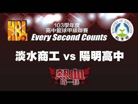 ::決賽::103學年度HBL 淡水商工vs陽明高中 高中籃球甲級聯賽