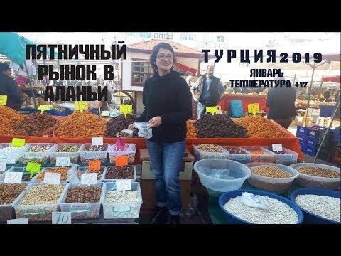 Турция 2019. Пятничный рынок в Алании. Зимний ассортимент и цены. IVM HOMES Недвижимость в Турции.