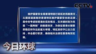 [今日环球] 香港特别行政区政府:全力支持和配合港区维护国家安全立法 | CCTV中文国际