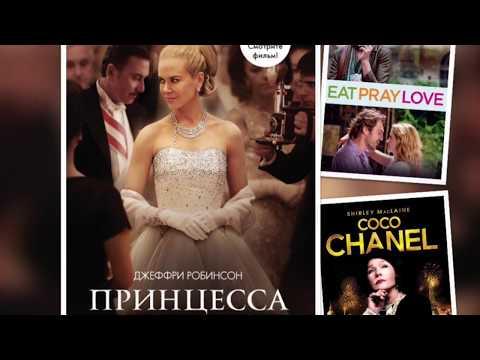 Топ 5 фильмов для женщин о моде, стиле и красоте! - Видео онлайн