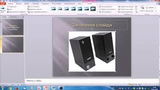 Обучение показу слайдов Microsoft Point 2010