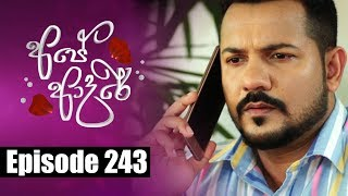 Ape Adare - අපේ ආදරේ Episode 243 | 05 - 03 - 2019 | Siyatha TV Thumbnail