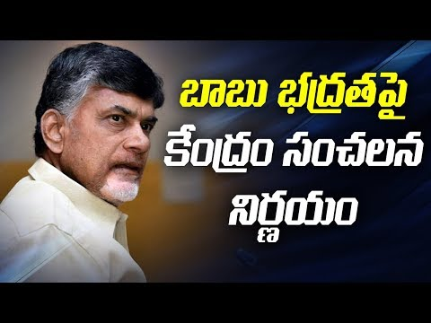బాబు భద్రత పై కేంద్రం సంచలన నిర్ణయం | ABN Telugu