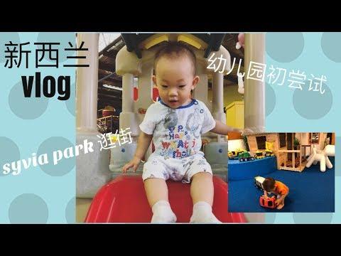 Childcare初體驗 & Sylvia Park & Meadowland | Auckland Daily Vlog #004 奧克蘭生活日記 新西蘭 | JCYR_NZ Feb 2018