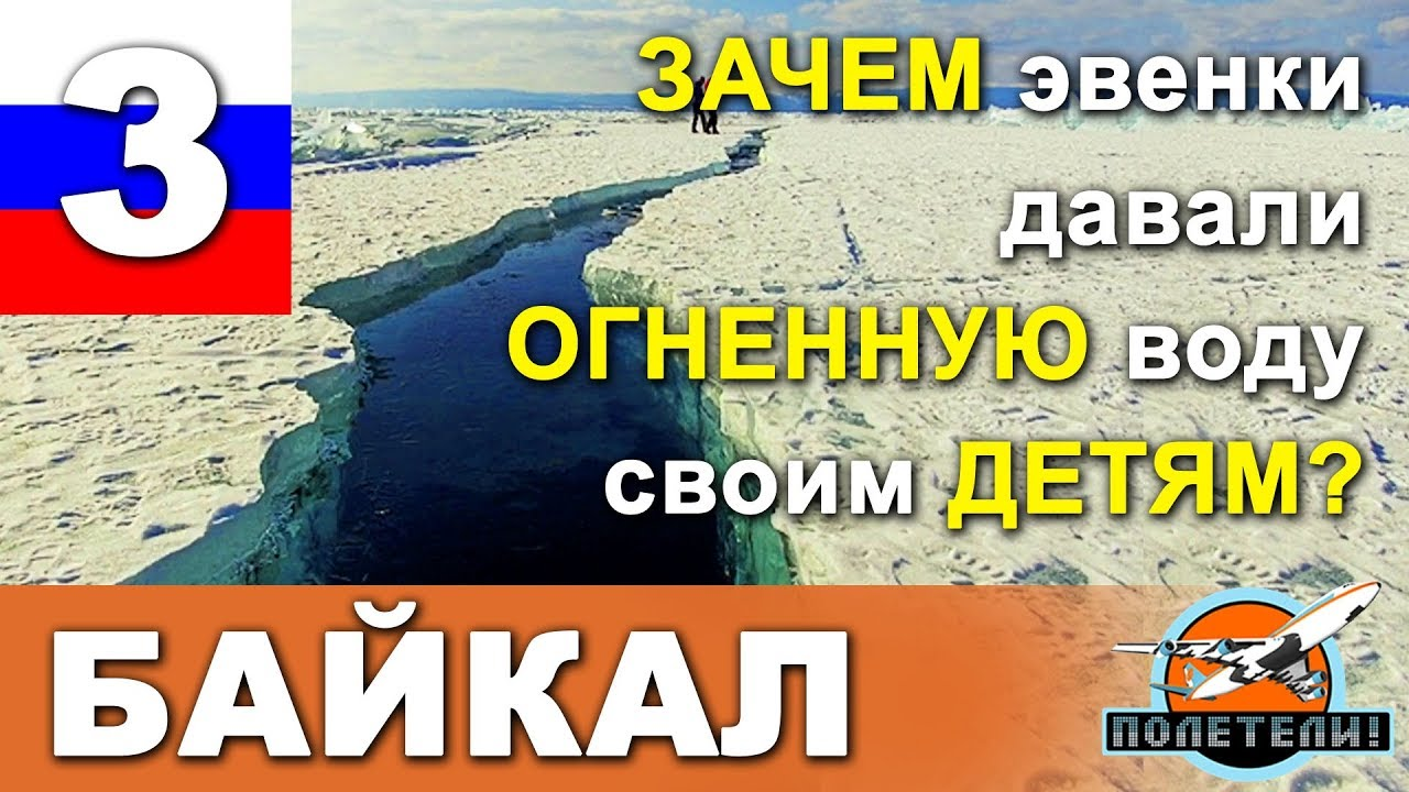Ч. 3. Тур по северу Байкала. Зима. Музей. Дацан. Мыс Котельниковский.