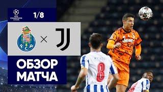 17 02 2021 Порту Ювентус 2 1 Обзор 1 го матча 1 8 финала Лиги чемпионов