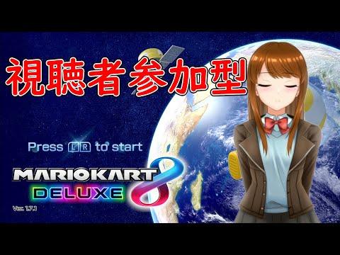【参加型マリオカート8DX】Twitchと同時配信!ご自由に参加ください!