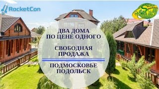 Как превратить мечту в реальность | Купить дом в Подольске | Переезд в Москву(, 2017-01-22T11:55:36.000Z)