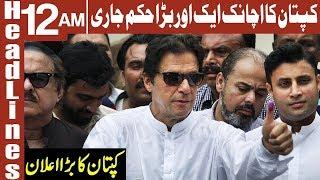 PM Imran Khan takes another Big Decision | Headlines 12 AM | 23 February 2019 | AbbTakk News