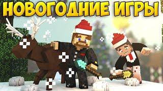 НОВОГОДНИЕ ИГРЫ - Minecraft Mini Game