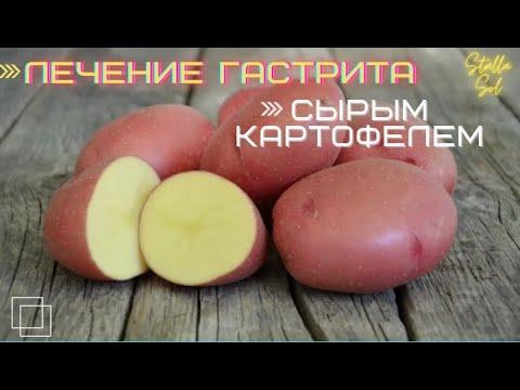 Лечение Гастрита сырым Картофелем.
