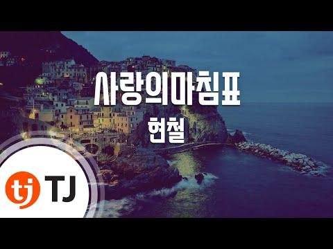 [TJ노래방] 사랑의마침표 - 현철(Hyeon, Cheol) / TJ Karaoke