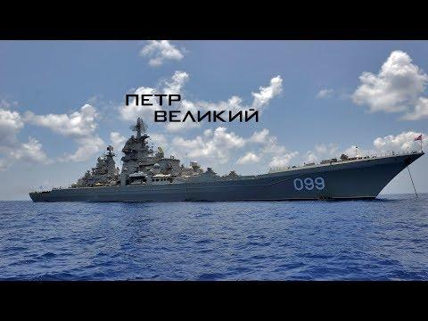 Атомный крейсер 'Пётр