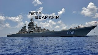"""Атомный крейсер """"Пётр Великий"""" \ Kirov-class battlecruiser """"Pyotr Velikiy"""" (HD)"""