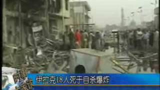 2009-05-21 美国之音新闻 VOA Voice Of America Chinese News
