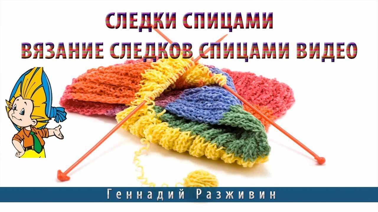 вязание спицами пико видео