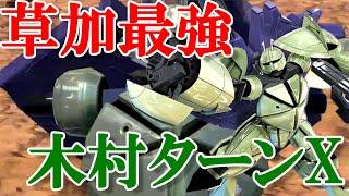【EXVS2実況】草加の最強ターンX【ターンX】