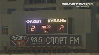 """""""Факел"""" - """"Кубань"""". 2:2"""