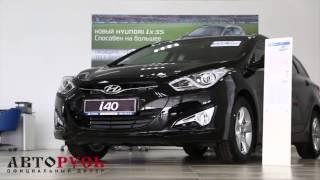 видео Hyundai Elantra 2018: купить новую Хендай Элантра в Москве, официальный дилер