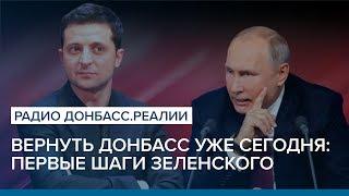 LIVE | Вернуть Донбасс уже сегодня: первые шаги Зеленского | Радио Донбасс.Реалии