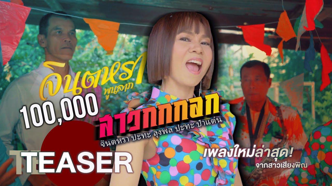 Teaser สาวกกกอก - จินตหรา พูนลาภ  Jintara Poonlarp 「Official MV」