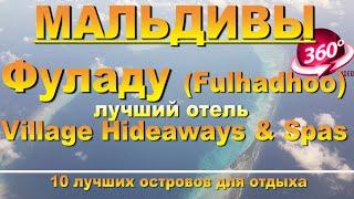 Фуладу Мальдивы лучший отель Village Hideaways \u0026 Spas. Видео 360. Фулхаду Fulhadhoo Maldives