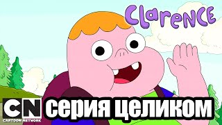 Clarence | Прекрасный денек с девочкой (серия целиком) | Cartoon Network