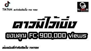 vuclip [ DJ.JACK S.R.]  ดาวมีไว้เบิ่ง - ไหมไทย Dance BPM 156  ] .mpg