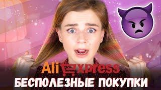 видео Вопросы и статьи c Алиэкспресс
