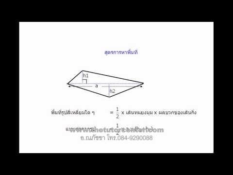 คณิตศาสตร์ การวัด ม.2 อ.ณภัชชา