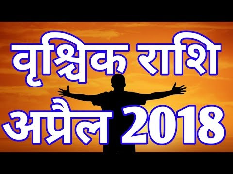 Vrishchik rashi april 2018 rashifal in hindi/Vrishchik rashifal april 2018/Scorpio predictions thumbnail