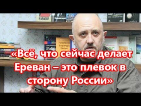 «Всё, что сейчас делает Ереван – это плевок в сторону России»