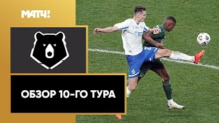 Тинькофф Российская Премьер лига Обзор 10 го тура