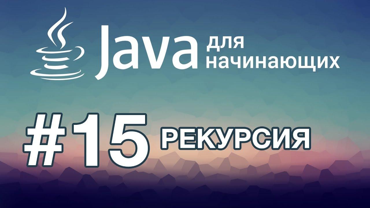 произведение 10 чисел вывести на экран произведение чисел от 1 до 10 код java