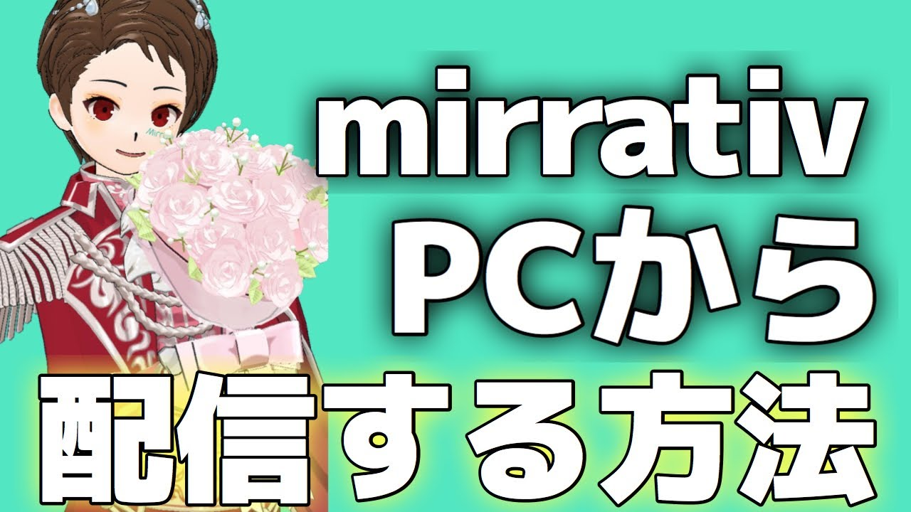 Pc 配信 ミラティブ