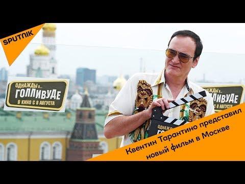 Российские каникулы Тарантино