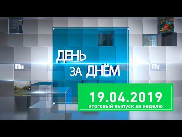Новости Ивантеевки от 19.04.19 (итоговый выпуск)