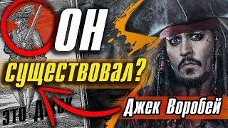 Капитан Джек Воробей СУЩЕСТВОВАЛ НА САМОМ ДЕЛЕ