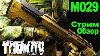Escape From Tarkov обзор гайд игра - оружие - Dt Mdr. Патч 0.12 - перед ним.