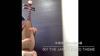 中国琵琶で「007 THE JAMES BOND THEME」を演奏しました。 サイト https://otonoen.com(中国琵琶pipa音の縁)