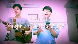 อยู่ข้างๆกัน(Beside Me)- Cat Ji [Acoustic Version] Guitar by Ham Chupeedoo